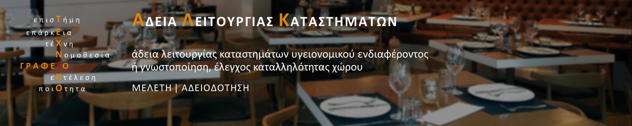 αδεια λειτουργιας, γνωστοποιηση, καταστημα, εστιατοριο, καφετερια, κομμωτηριο, κουριο, καφε, παντοπωλειο, προεγκριση